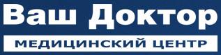 Медицинский центр Ваш Доктор, Одинцово