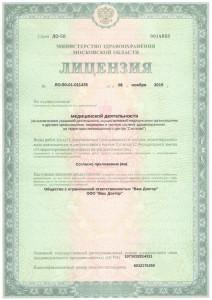 Лицензии медцентра Ваш Доктор Одинцово