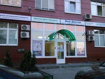 Медицинский центр Ваш Доктор в Одинцово, Крылова, 15