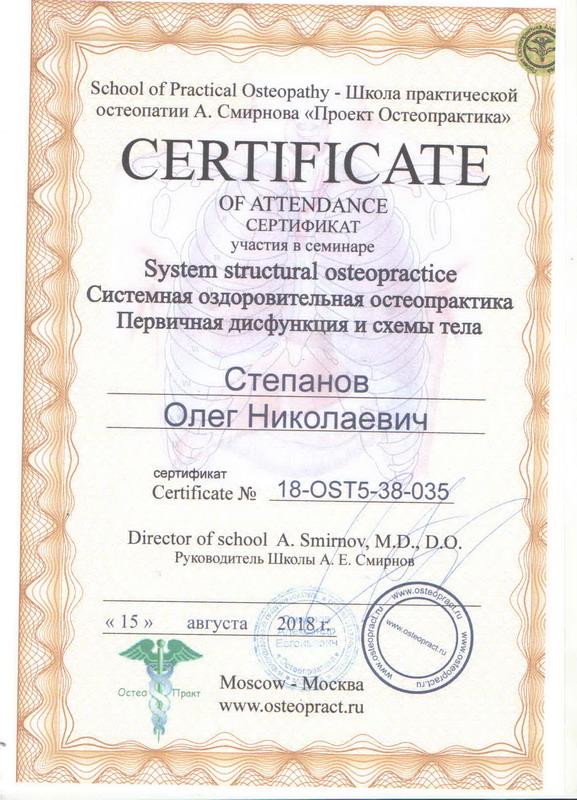 Сертификат остеопата 00