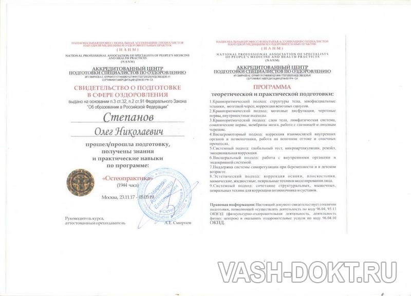 Сертификат остеопата 01