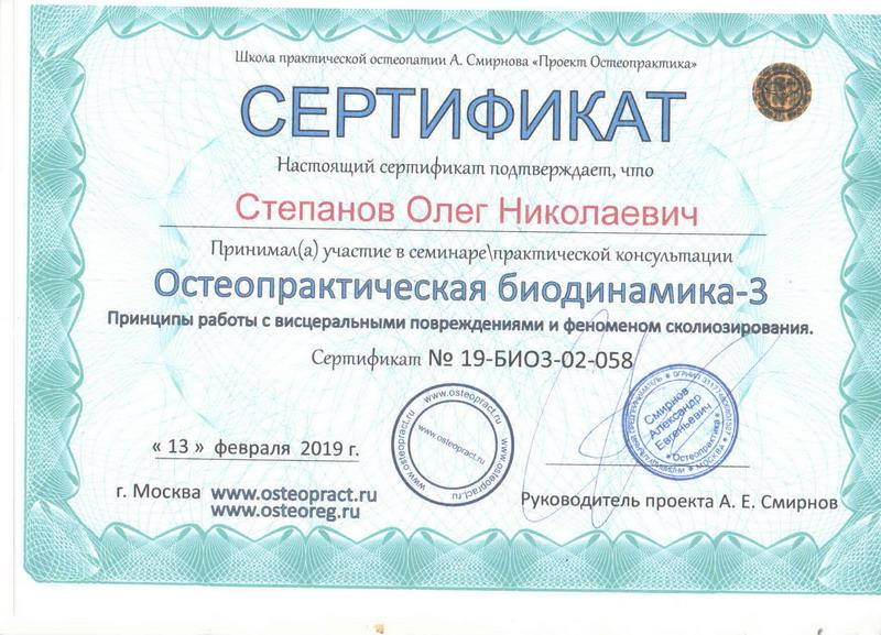 Сертификат остеопата 02