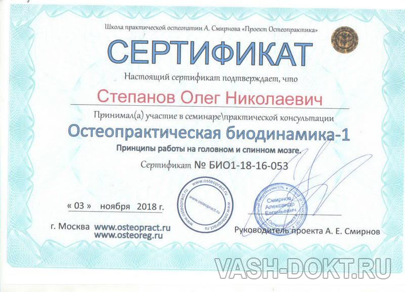 Сертификат остеопата 03