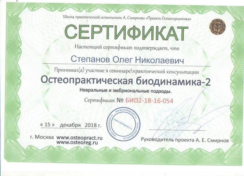 Сертификат остеопата 04