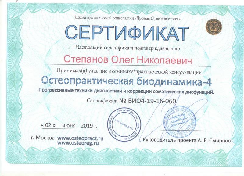 Сертификат остеопата 05