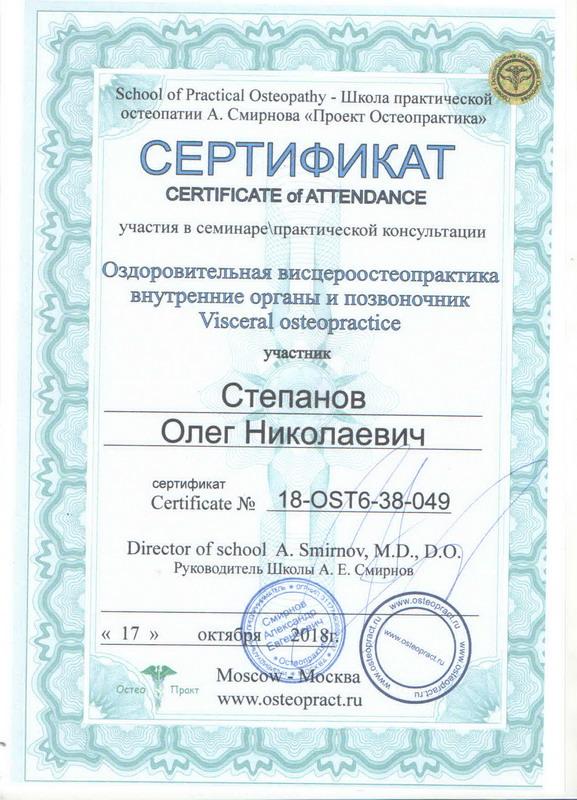 Сертификат остеопата 06