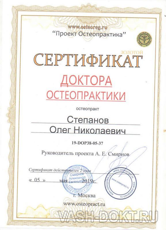 Сертификат остеопата 07