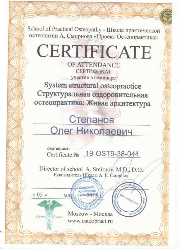 Сертификат остеопата 08