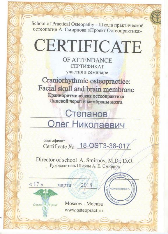 Сертификат остеопата 09