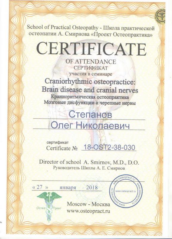 Сертификат остеопата 10