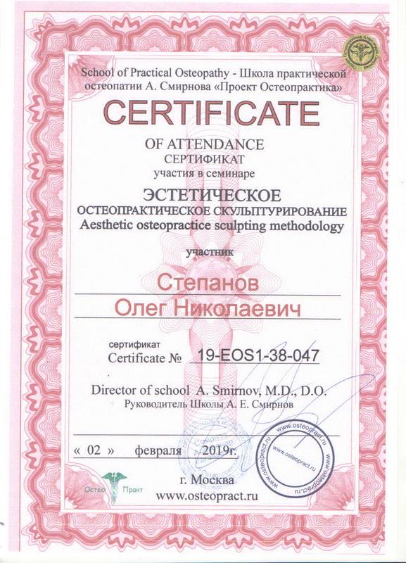 Сертификат остеопата 11