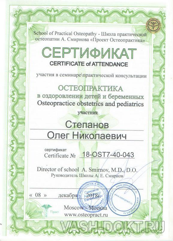 Сертификат остеопата 12