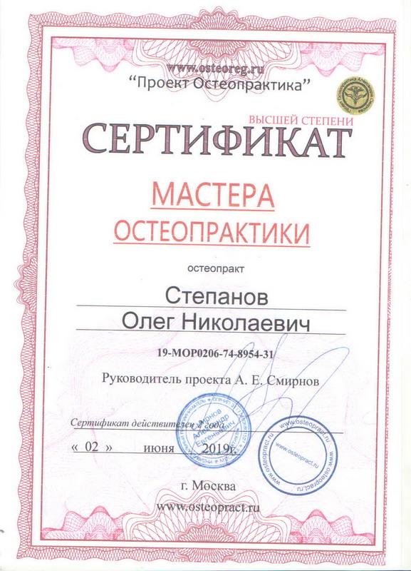 Сертификат остеопата 13