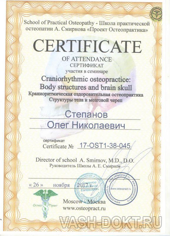 Сертификат остеопата 14