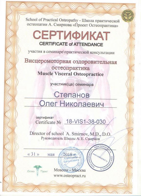 Сертификат остеопата 15