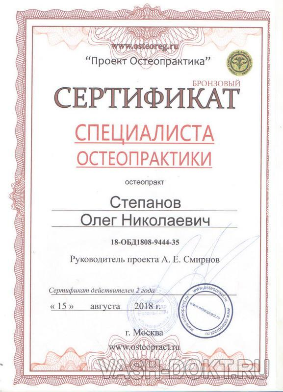 Сертификат остеопата 16