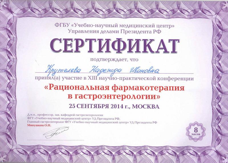 kruteleva_sert00