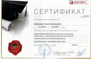 Сертификат массажист1