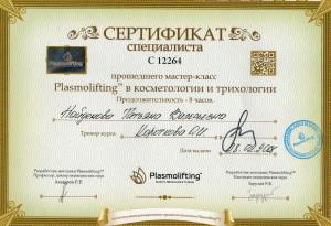Сертификат массажист2