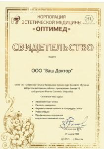 Сертификат косметолог массажист