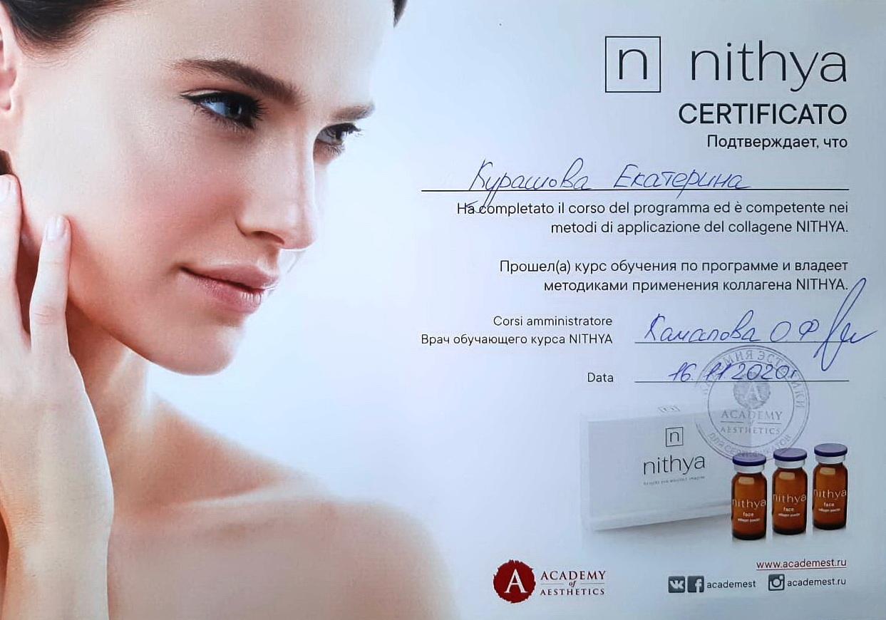 Косметолог сертификат Nithya
