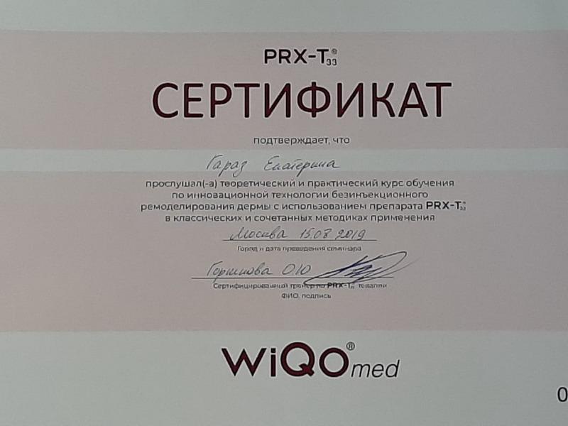 Сертификаты_косметолога_42