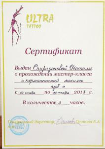 spiridonova_sert02