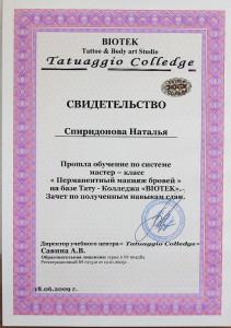 spiridonova_sert04