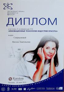 spiridonova_sert06