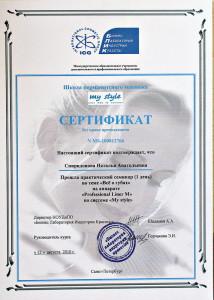 spiridonova_sert07