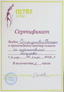 spiridonova_sert08