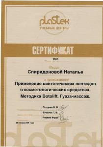 spiridonova_sert09