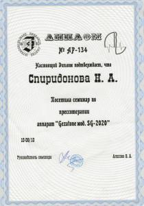 spiridonova_sert10