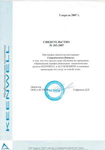 spiridonova_sert11