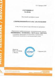 spiridonova_sert12