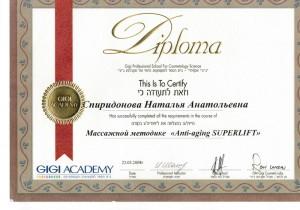 spiridonova_sert18