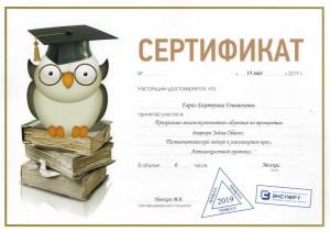 Сертификаты_косметолога_01