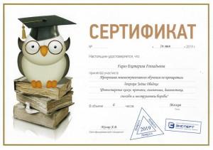 Сертификаты_косметолога_02