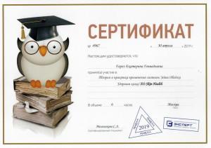 Сертификаты_косметолога_03