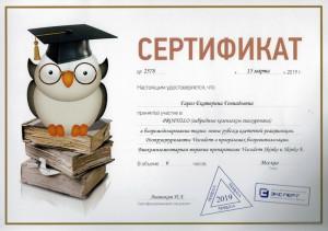 Сертификаты_косметолога_05
