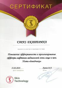 Сертификаты_косметолога_06