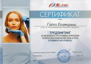 Сертификаты_косметолога_07