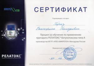 Сертификаты_косметолога_08