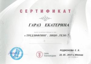 Сертификаты_косметолога_09