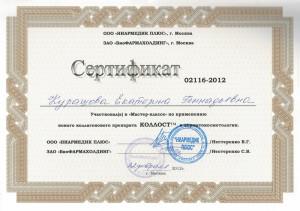 Сертификаты_косметолога_10