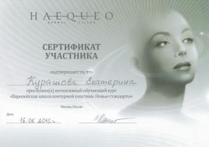 Сертификаты_косметолога_11