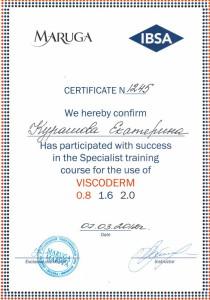 Сертификаты_косметолога_13