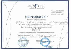 Сертификаты_косметолога_15