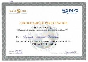 Сертификаты_косметолога_18