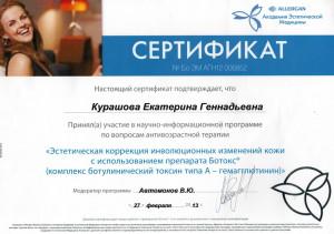 Сертификаты_косметолога_19